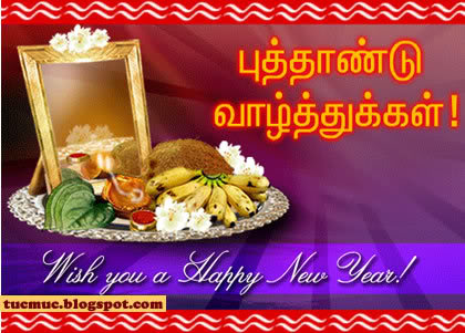 New Year Card: Tamil New Year Cards, Tamil New Year Greetings