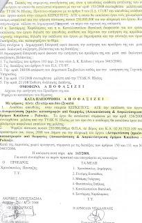 Περίεργες «συναντήσεις» Δήμου Ζαχάρως – Τρομπούκη