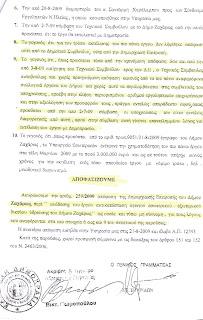 ΠΕΡΙΦΕΡΕΙΑ Δ. ΕΛΛΑΔΑΣ : «Παράνομη η ανάθεση εργολαβίας 3 εκατ. ευρώ από τον Δήμο Ζαχάρως»