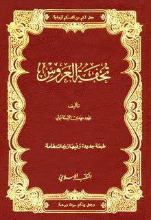تحميل كتاب تحفة العروس pdf