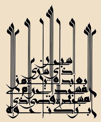 Gallery of Arabic Calligraphy Arabic-Calligraphy2