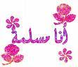 انا مسلمه