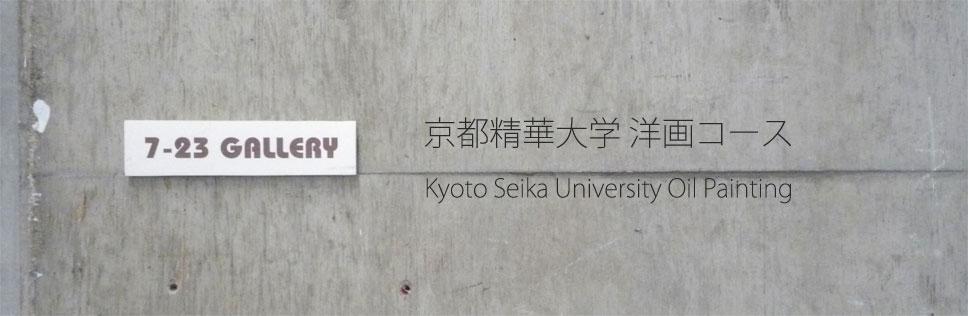 京都精華大学洋画コース