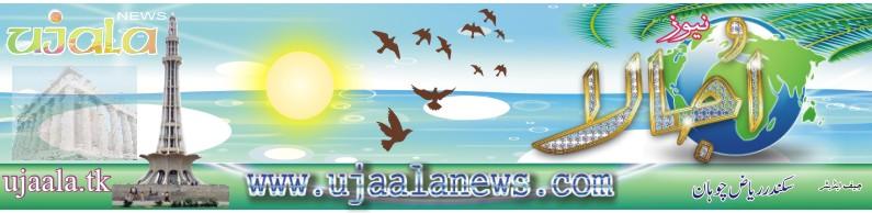 ujaala news