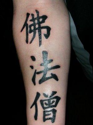 http://4.bp.blogspot.com/_S3rz7oekHqs/TR9Zc2jP-QI/AAAAAAAABcI/Fu308tz-_Q4/s1600/Chinese%2Blettering4.jpg