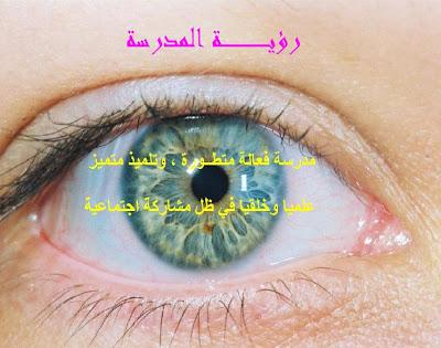 http://4.bp.blogspot.com/_SAGg6y1Zm6c/SZQTJj73RMI/AAAAAAAAAEU/zwVmoI01i9A/s400/%D8%B1%D8%A4%D9%8A%D8%A9+%D8%A7%D9%84%D9%85%D8%AF%D8%B1%D8%B3%D8%A9+3.JPG