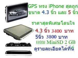 GPS ติดรถยนต์ราคาสุดถูก