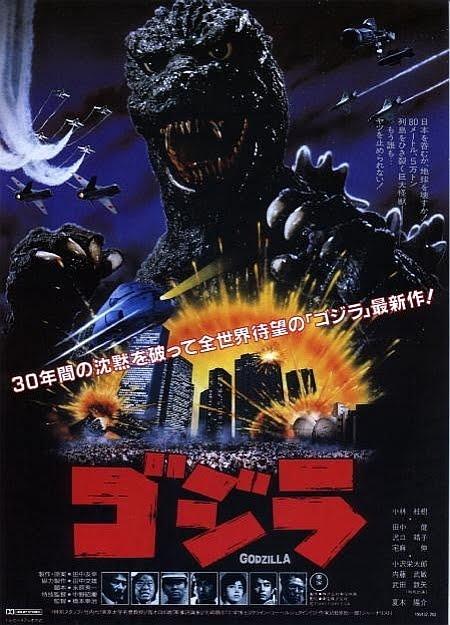 godzilla 1984 dvd