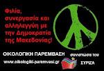 ΣΥΡΙΖΑ & ΑΥΓΗ ΕΧΘΡΟΙ ΤΩΝ ΜΑΚΕΔΟΝΩΝ