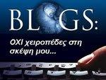 Bloggers ενωμένοι ποτέ νικημένοι!!