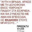 ΠΡΕΖΑTV...