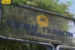 'Ολα τα Blogs για να μην κλείσει η σχολή τυφλών της Βόρειας Ελλάδας