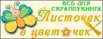 """Скрап-магазин """"Листочек в цветочек"""""""