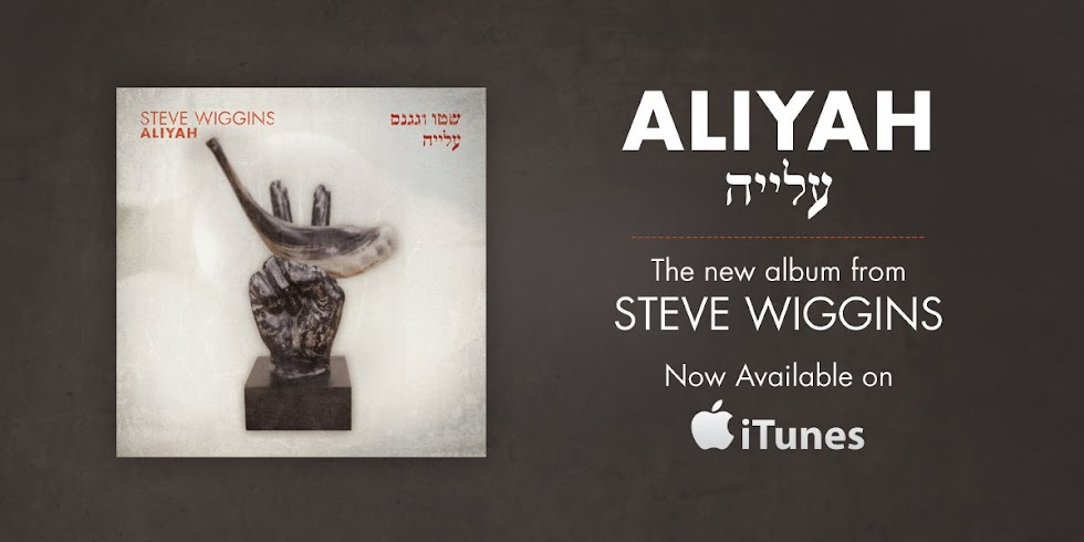 Steve Wiggins : Aliyah : Now Available on iTunes