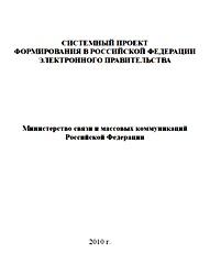 Программа курса «Информационно-коммуникационные...»