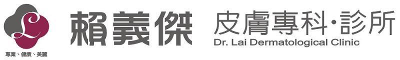 新竹竹北賴義傑皮膚科診所;皮膚專科診所