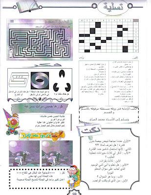 مجلة الواحة العدد -5- Photo+012