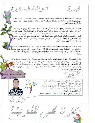 نموذج لمجلة مدرسية -مجلة الواحة العدد 4- Photo+006
