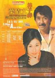 2001云頂演唱會