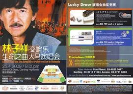 2009云頂演唱會