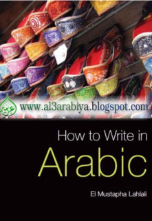 http://4.bp.blogspot.com/_SYandHDvpd4/S-Cn3g57OnI/AAAAAAAACig/GpdljlxHxYc/s1600/How+to+Write+in+Arabic.jpg