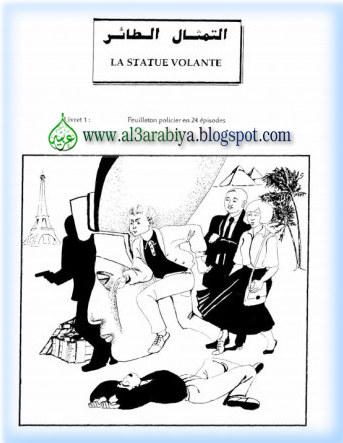 [La+statue+volante+-+Radio+drama+in+Arabic.jpg]