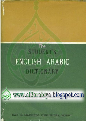 [STUDENT'S+ENGLISH-ARABIC+DICTIONARY.jpg]