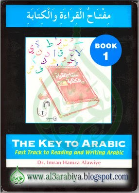 The Key to Arabic - Book 1 مفتــاح القراءة و الكــتابة