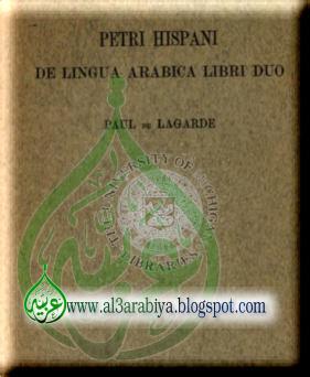 [Petri+Hispani+De+lingua+arabica+libri+duo+(1883).jpg]