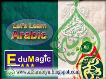 [lets+learn+Arabic.jpg]
