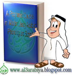 [A+Programmed+Course+in+Modern+Literary+Arabic+Phonology+and+Script.jpg]