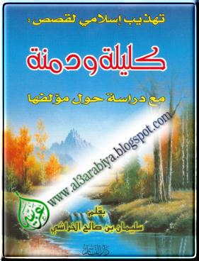 [kalila+wa+dimna+islamic.jpg]