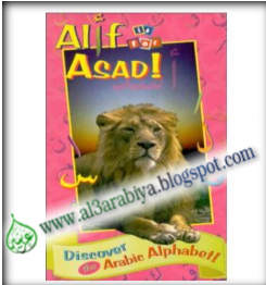http://4.bp.blogspot.com/_SYandHDvpd4/S6omZH9HlJI/AAAAAAAACgQ/_O7sio-F-kc/s1600/alif+is+for+asad.jpg