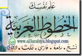 http://4.bp.blogspot.com/_SYandHDvpd4/S7XzFIQkwbI/AAAAAAAACgg/YJQOpvLwrjA/s1600/Teach+Yourself+Arabic+Calligraphy+Five+Scripts.jpg