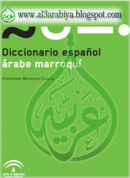 http://4.bp.blogspot.com/_SYandHDvpd4/S9F7S6apOzI/AAAAAAAAChY/SYt0YFGx-Fw/s1600/spanish+moroccan+dictionary.jpg