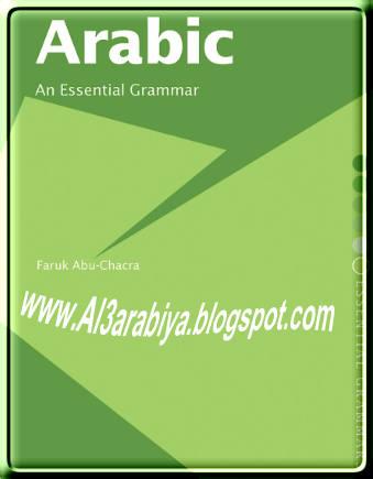 Arabic: An Essential Grammar (Routledge Essential Grammars)