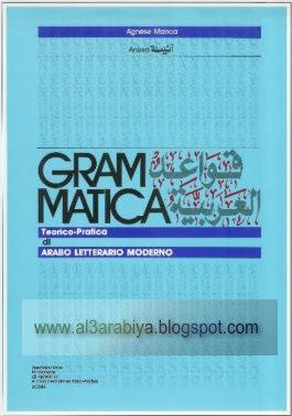 Grammatica di arabo letterario moderno