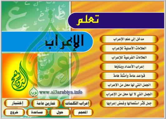 اسطوانة تعلم الإعراب ta3allam i3rab2.jpg