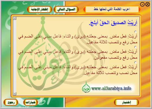 اسطوانة تعلم الإعراب ta3allam i3rab4.jpg