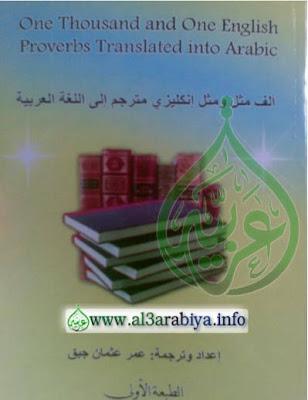 One Thousand and One English Proverbs Translated Into Arabic ألف مثل و مثل انجليزي مترجم الى اللغة العربية