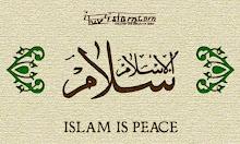 Islam ya'lu wa la yu'la a'laih