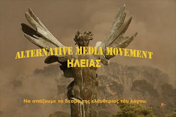 Alternative Media Movement ΗΛΕΙΑΣ