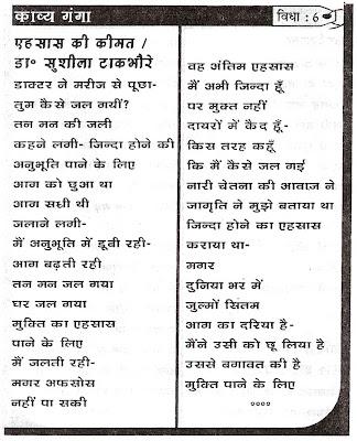 female foeticide essay in punjabi language