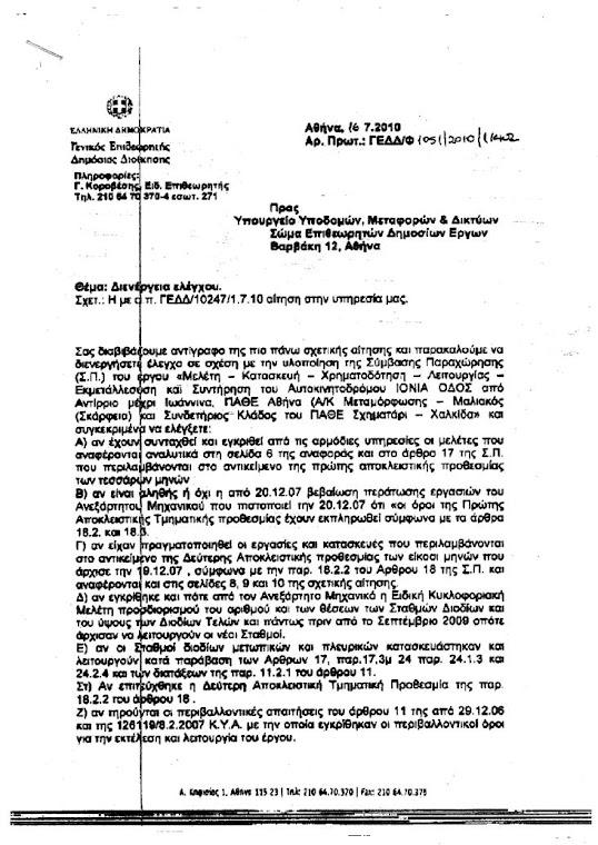 Ο Γεν. Επιθεωρητης Δημοσιας Διοικησης Διενεργει Ελεγχο για τη Σύμβαση Παραχώρησης στην  ΙΟΝΙΑ ΟΔΟ