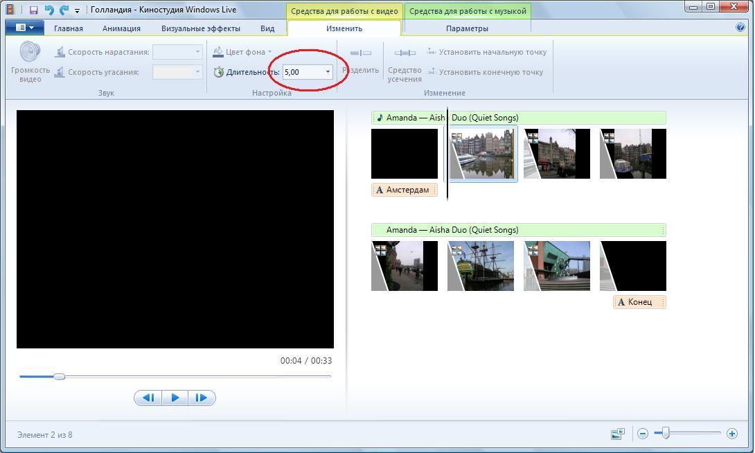 Как сделать слайд шоу на windows live