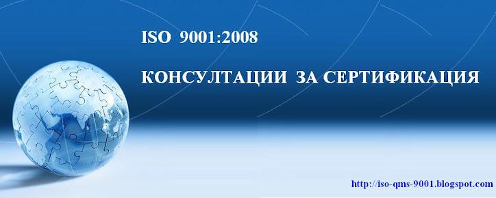 ISO 9001 QMS - Консултации за сертификация