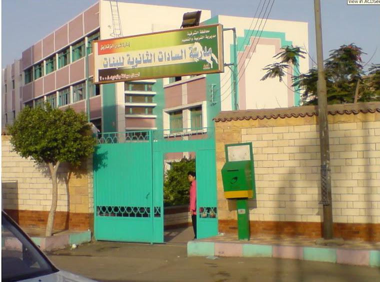 مدرسة السادات الثانوية بنات