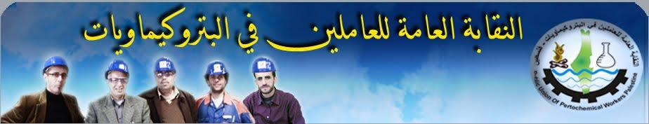 النقابة العامه للعاملين في البتروكيماويات - فلسطين