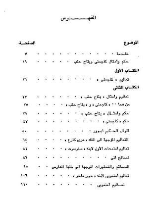 كتاب الحكم والأمثال والنصائح عند القدماء المصريين للتحميل 2.jpg