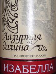 Вино «Изабелла»